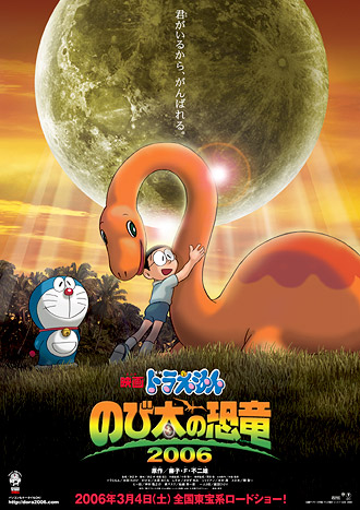 "doraemon movie "" nobita's dinosaurus"""